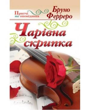 Чарівна скрипка