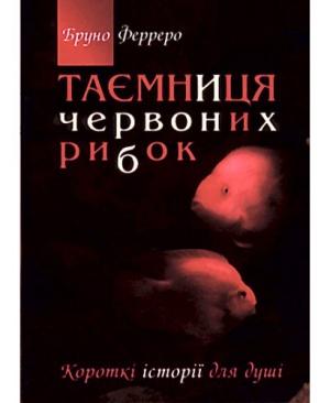Таємниця червоних рибок