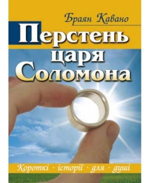 Перстень царя Соломона