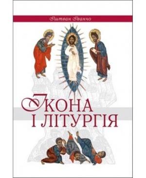 Ікона ілітургія