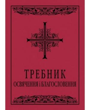 Требник освячення іблагословення