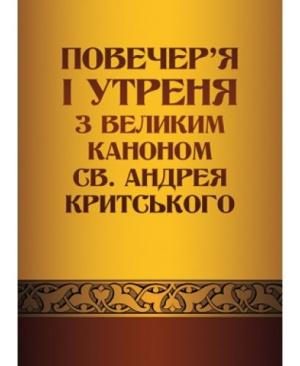 Повечер'я іутреня звел.каноном св.А.Критського