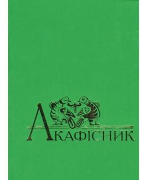 Акафiсник 1(тв. обкл.)