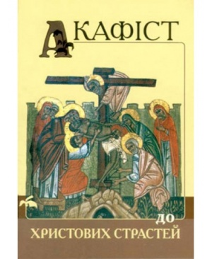 Акафiст дострастей Христових
