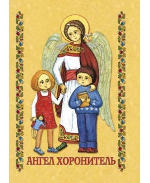 Молит. «Ангел Хоронитель»