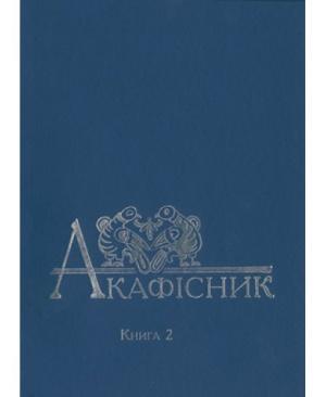 Акафiсник 2( тв.обкл.)
