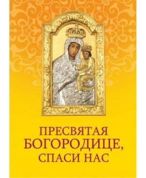 Молит. «Пресвятая Богородице, спаси нас»