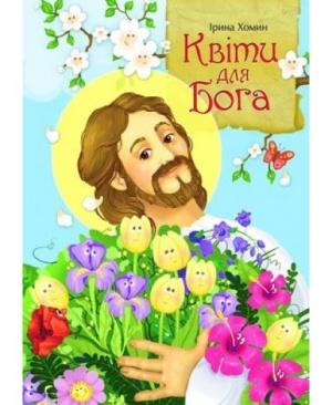 Квіти для Бога