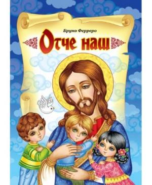 Отче наш (Оповідання для дітей)