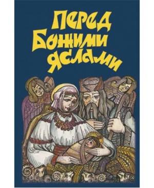 Перед Божими яслами(різдвяні легенди таперекази)