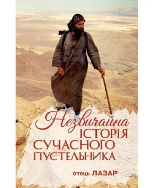 Незвичайна історія сучасного пустельника