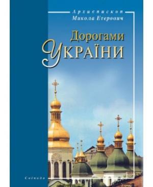 Дорогами України