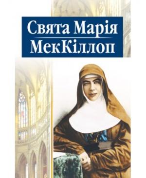 Свята Марія МекКіллоп