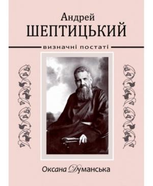 Андрей Шептицький. Визначні постаті