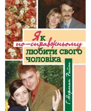 Якпо-спр. любити свого чоловіка