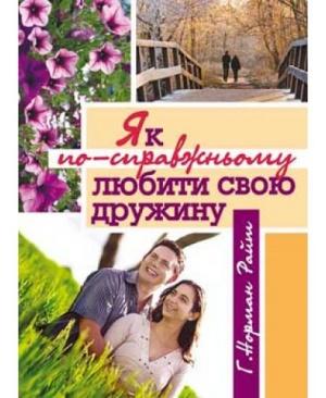 Якпо-спр. любити свою дружину