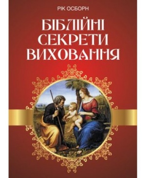 Біблійні секрети виховання