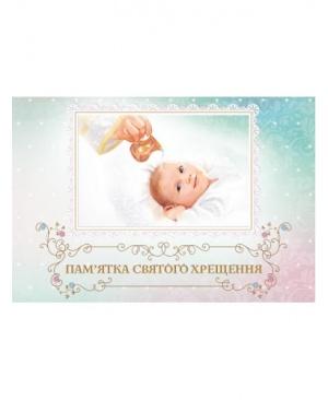 Альбом «Пам'ятка святого хрещення»