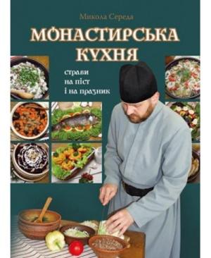 Монастирська кухня (страви напіст інапразники)