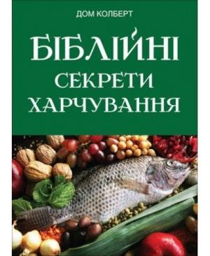 Біблійні секрети харчування