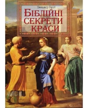Біблійні секрети краси