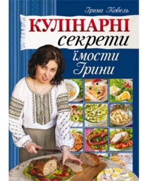 Кулінарні секрети їмости Ірини