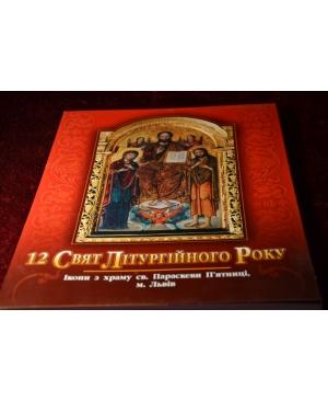 Ікони «12свят Літургійного Року»