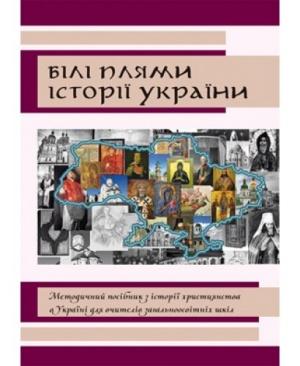 Білі плями історії України