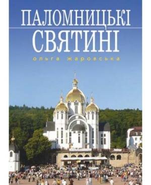 Паломницькі святині(м) (путівник прочанина)
