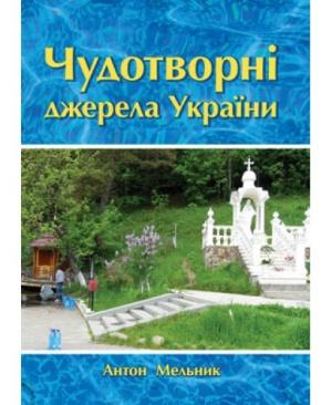 Чудотворні джерела України
