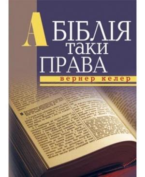 АБіблія таки права