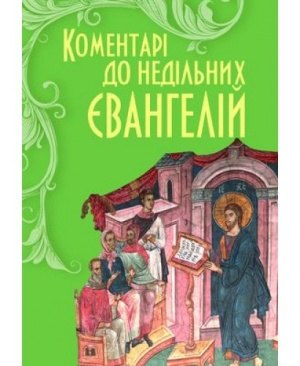 Коментарі нанедільні Євангелія(тв)
