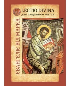 Євангеліє від Марка. Lectio divina