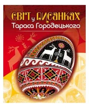 Світ уписанках Тараса Городецького