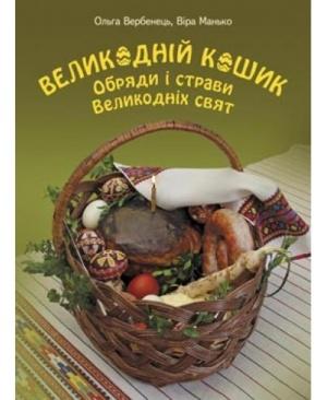 Великодній кошик(обряди істрави Великодніх свят)