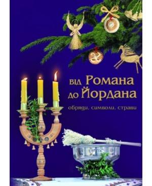 Від Романа доЙордана (обряди,символи,страви)