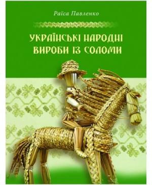 Українські народні вироби зсоломи