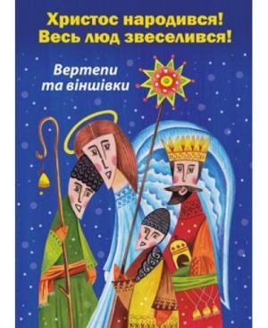 Христос народився! Весь люд звеселився.Вертепи