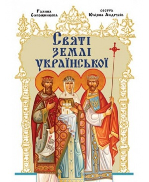 Святі землі української