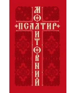 Молитовний псалтир