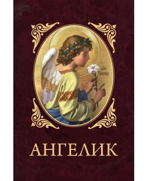 Молитовник «Ангелик»