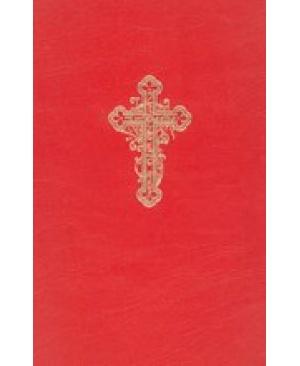 Служебник (Священна іБожественна Літургія Йоана Золотоустого)