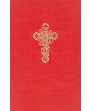Служебник (Священна іБожественна Літургія Йоана Золотоустого) (мал.формат)