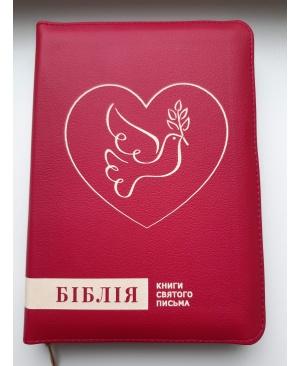 Біблія Огієнка, 13х18 см, шкірзамінник, на замочку, індекси, червоне серце