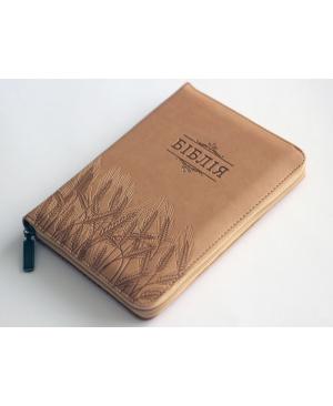 Біблія Огієнка, 13х18 см, шкірзамінник, на замочку, індекси, колоски