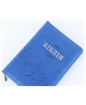 Біблія Огієнка, 13х18 см, шкірзамінник, на замочку, індекси, синя