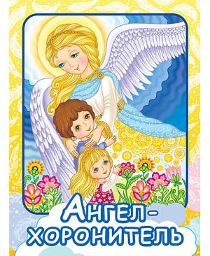 Ангел Хоронитель