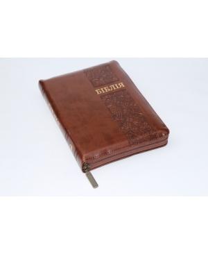 Біблія Огієнка, 15х20 см, шкірзамінник, на замочку, індекси, орнамент виноград