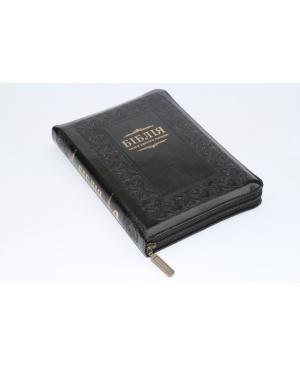 Біблія Огієнка, 15х20 см, шкірзамінник, на замочку, орнамент, чорна
