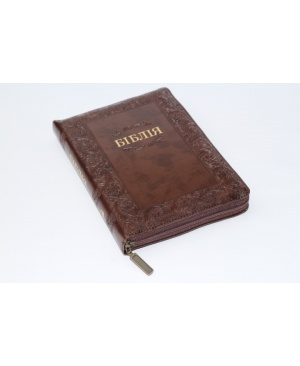 Біблія Огієнка, 15х20 см, шкірзамінник, на замочку, індекси, коричнева, рамка зовнішня
